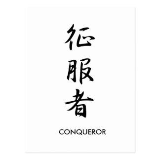 Conqueror - Seifukusha Postcard