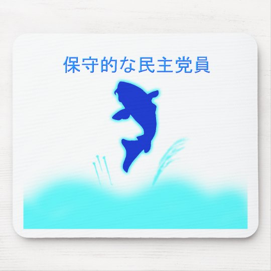 Conservative Democrat Japanese Logo Mousepad
