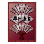Consiga el pozo pronto en chino felicitacion