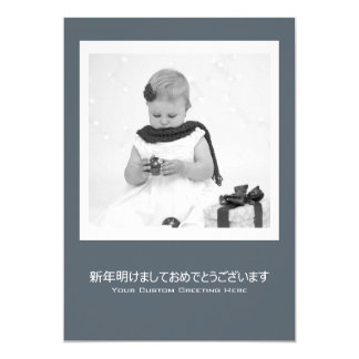 Contemporary Happy New Year Japanese Template Card