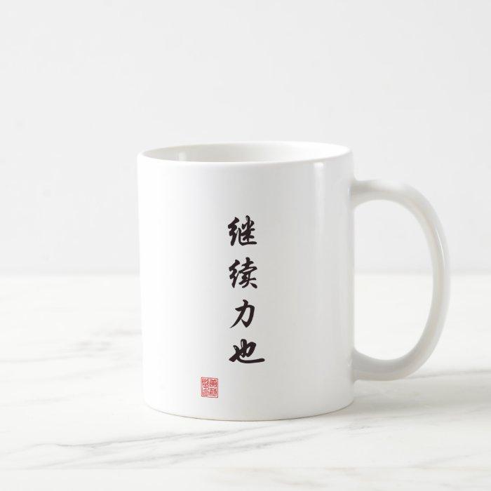 """""""Continuation is power"""" Coffee Mug"""