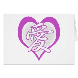Cool Love Heart Card