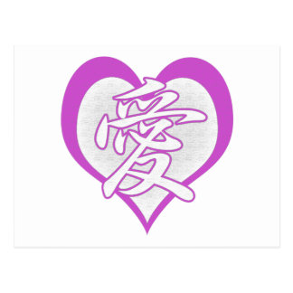 Cool Love Heart Postcard