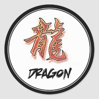 Cool Simple Elegant Chinese Zodiac Sign Dragon Classic Round Sticker
