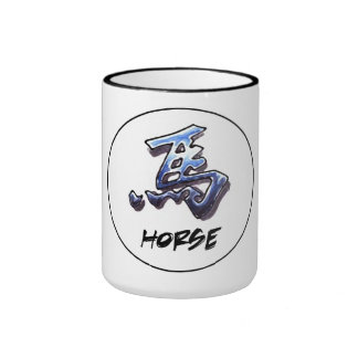 Cool Simple Elegant Chinese Zodiac Sign Horse Ringer Coffee Mug