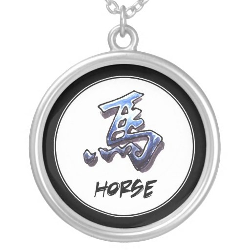 Cool Simple Elegant Chinese Zodiac Sign Horse Necklaces | Zazzle