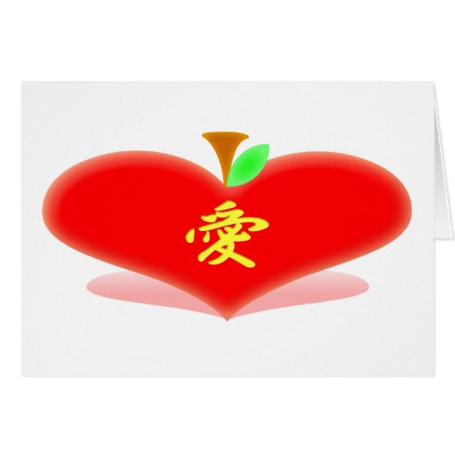 Corazón de Apple Felicitación