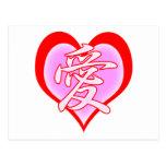 Corazón hermoso del amor postales