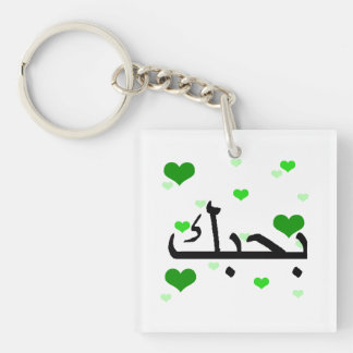 Corazones Green.png del árabe te amo Llavero Cuadrado Acrílico A Una Cara