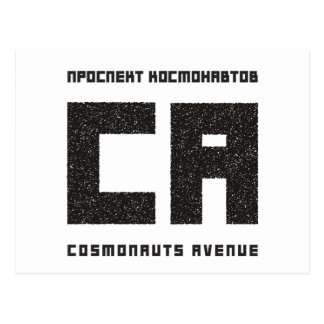 Cosmonauts Avenue: Wear Literature Postcard