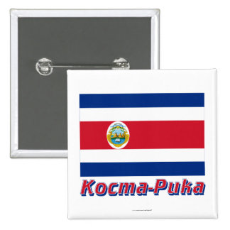 Costa Rica Flag with name in Russian Buttons