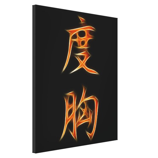 Courage Japanese Kanji Symbol Canvas Print