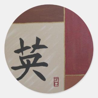 courage kanji classic round sticker