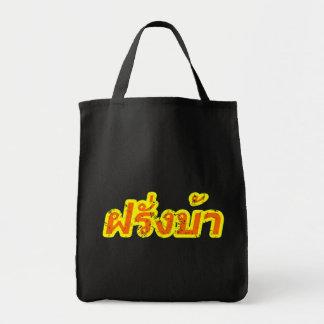 Crazy Westerner ♦ Farang Ba in Thai Language ♦ Tote Bags
