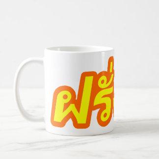 Crazy Westerner ♦ Farang Ba in Thai Language ♦ Coffee Mug