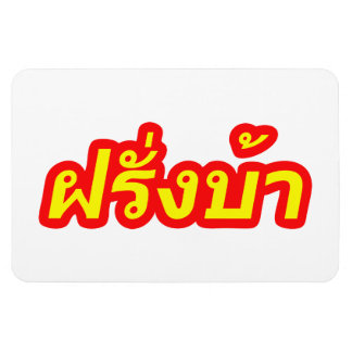Crazy Westerner ♦ Farang Ba in Thai Language ♦ Magnet
