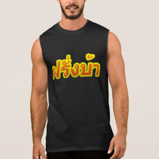 Crazy Westerner ♦ Farang Ba in Thai Language ♦ Sleeveless T-shirt