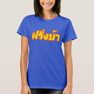 Crazy Westerner ♦ Farang Ba in Thai Language ♦ T-Shirt