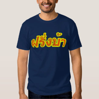 Crazy Westerner ♦ Farang Ba in Thai Language ♦ Tee Shirt