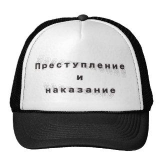 Crime_and_Punishment Trucker Hat