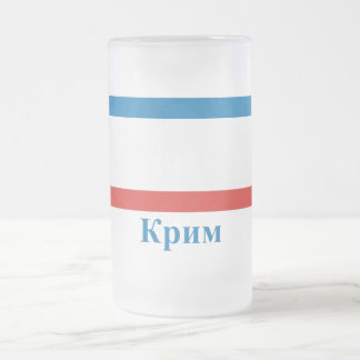 Crimea Flag with Name in Ukrainian Frosted Glass Beer Mug