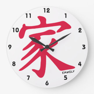 Crimson Red Chinese Family Large Clock