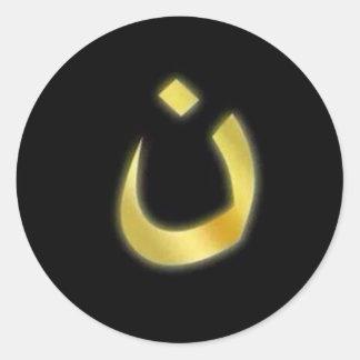 ¡Cristianos de la ayuda! Letra árabe para el Pegatina Redonda