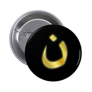 ¡Cristianos de la ayuda!  Letra árabe para el Pin Redondo 5 Cm
