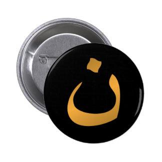 ¡Cristianos de la ayuda! Monja árabe de la letra Pin Redondo De 2 Pulgadas