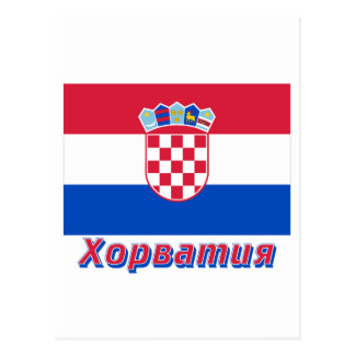 Croatia Flag with name in Russian Post Card