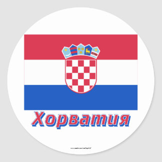 Croatia Flag with name in Russian Round Sticker