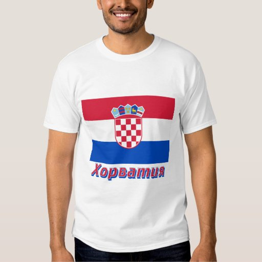 Croatia Flag with name in Russian T-Shirt