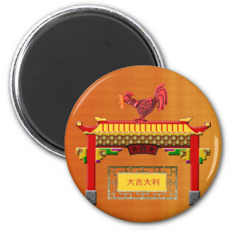 Crowing Rooster on Chinese Arch, Happy New Year an 2 Inch Round Magnet