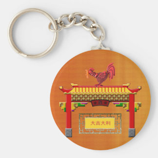 Crowing Rooster on Chinese Arch, Happy New Year an Keychain