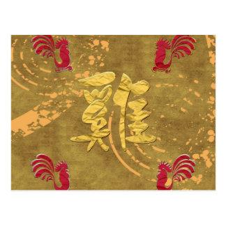 Cuatro gallos rojos que corren en el diseño postales