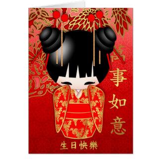 Cumpleaños de la muñeca de Kokeshi feliz en 生日快樂 Tarjeta De Felicitación