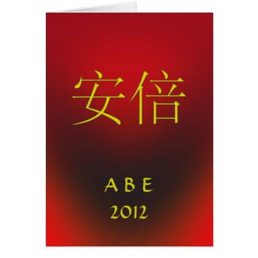 Cumpleaños del monograma de Abe Tarjeta De Felicitación