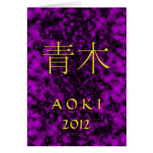 Cumpleaños del monograma de Aoki Tarjeta