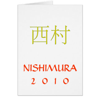 Cumpleaños del monograma de Nishimura Tarjeta De Felicitación