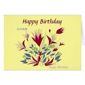 Cumpleaños en Cantonese e inglés Tarjeta De Felicitación