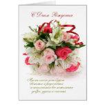 Cumpleaños ruso, rosas y lirios felicitacion