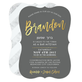 Bar Mitzvah Party Invitations Announcements Zazzle