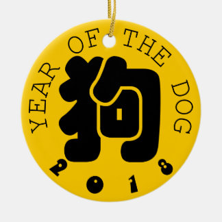 Custom Dog Ideogram Chinese Year Zodiac ornament