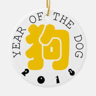 Custom Dog Ideogram Chinese Year Zodiac Round O Ceramic Ornament