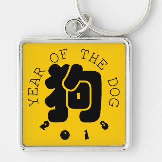 Custom Dog Ideogram Chinese Year Zodiac S Keychain
