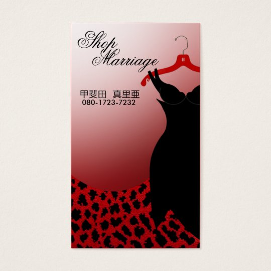 """Custom """"Little Black Dress"""" - Marriage ChanelCoco Business Card"""