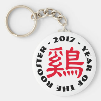 Custom Rooster Ideogram Chinese Lunar New Year K1 Keychain