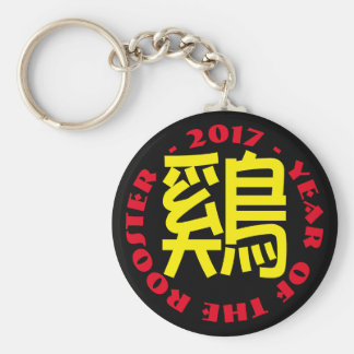 Custom Rooster Ideogram Chinese Lunar New Year K2 Keychain