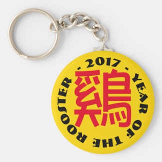 Custom Rooster Ideogram Chinese Lunar New Year K3 Keychain