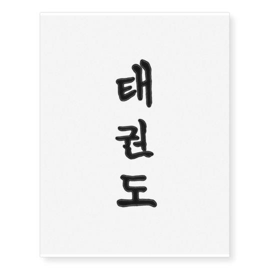 b9198d524 Custom Temporary Tattoo: TaeKwonDo 태권도 Temporary Tattoos | Zazzle.com